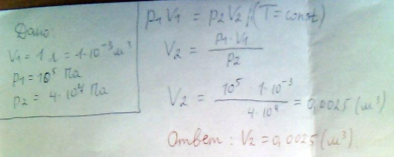 Воздух объемом 1 л находится при нормальном атмосферном давлении (p=10^5 Па).